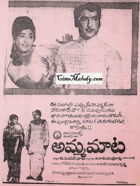 Amma Mata Telugu Mp3 Songs Free  Download  1972