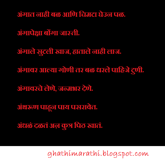 marathi mhani starting from a1