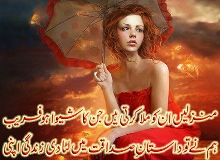 Daastan E Sadaaqat SMS Shayari