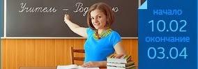 Учитель-Родителю