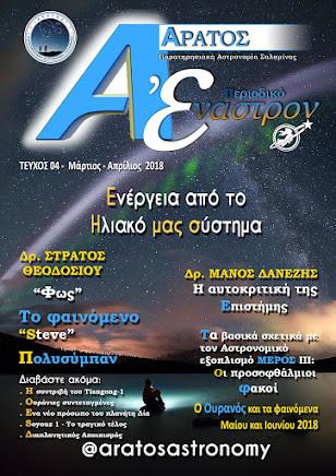 4ο Τεύχος