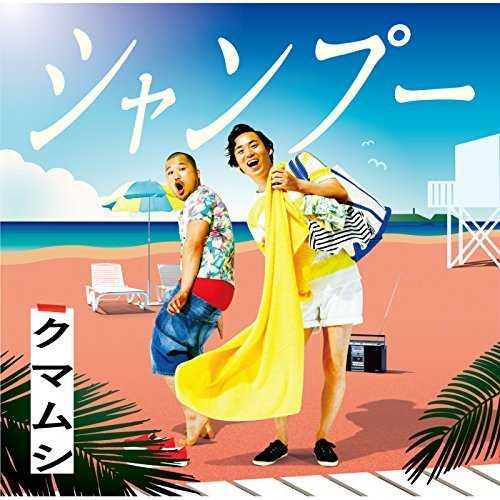 [Single] クマムシ – シャンプー  (2015.07.29/MP3/RAR)