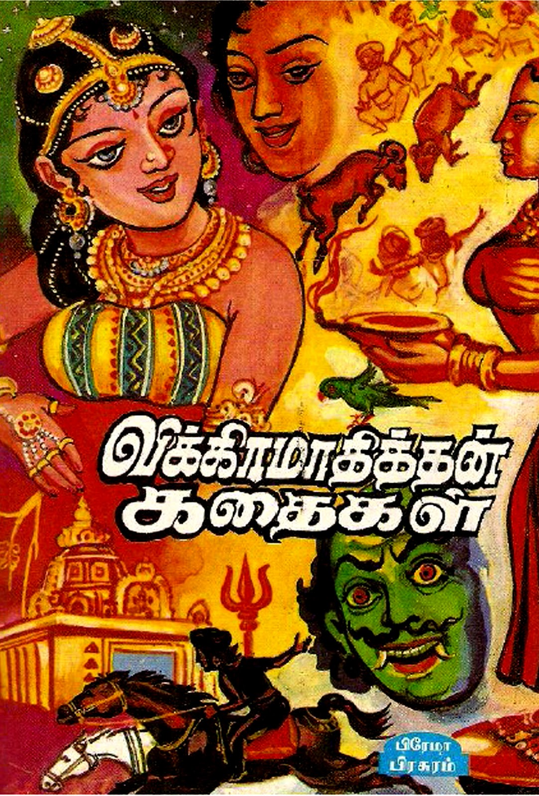 j krishnamurti books in tamil pdf free download
