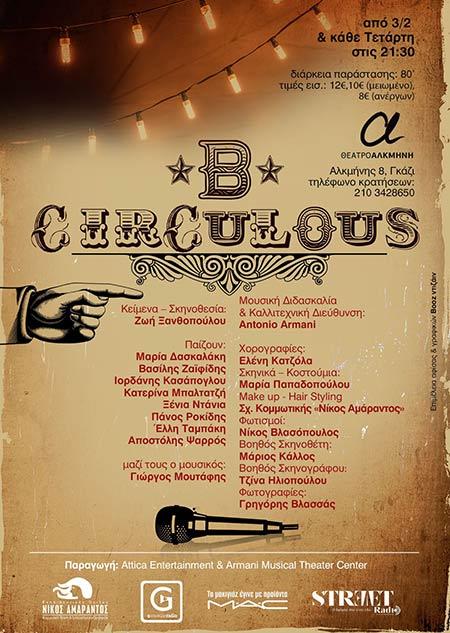 BCirculous στο θέατρο Αλκμήνη