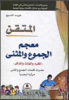 المتقن: معجم الجموع والمثنى - غريد الشيخ pdf