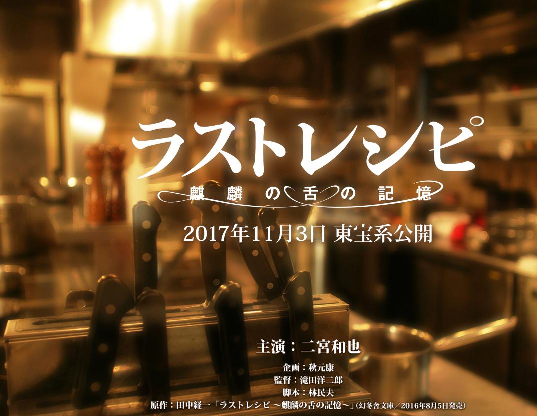 映画「ラストレシピ~麒麟の舌の記憶~」2017.11.03 公開