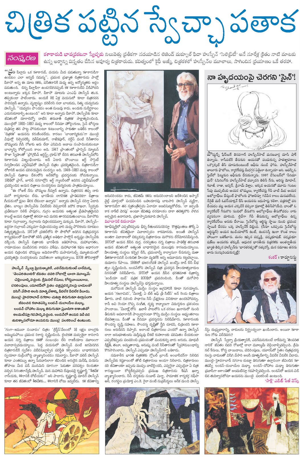 mf hussain profile Public profile account details  artist cleared of insulting hindu faith maqbool fida husain, india's most renowned living artist, faces years of exile despite a ruling from the country's .