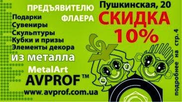ПОЛУЧИТЕ СКИДКУ 10% на сувенир от AVPROF