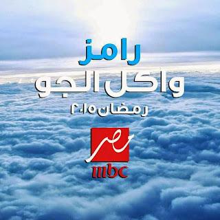 مشاهدة الحلقة برنامج رامز واكل الجو بجودة عالية يوتيوب.