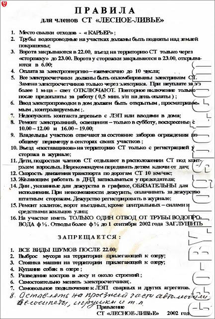 Правила для членов СТ Лесное-Ливье, 2002 год