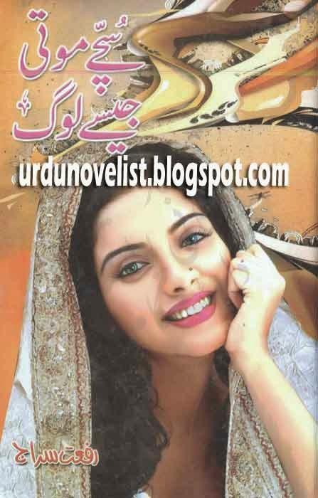 Sachay Moti Jaisay Loog By Riffat Siraj