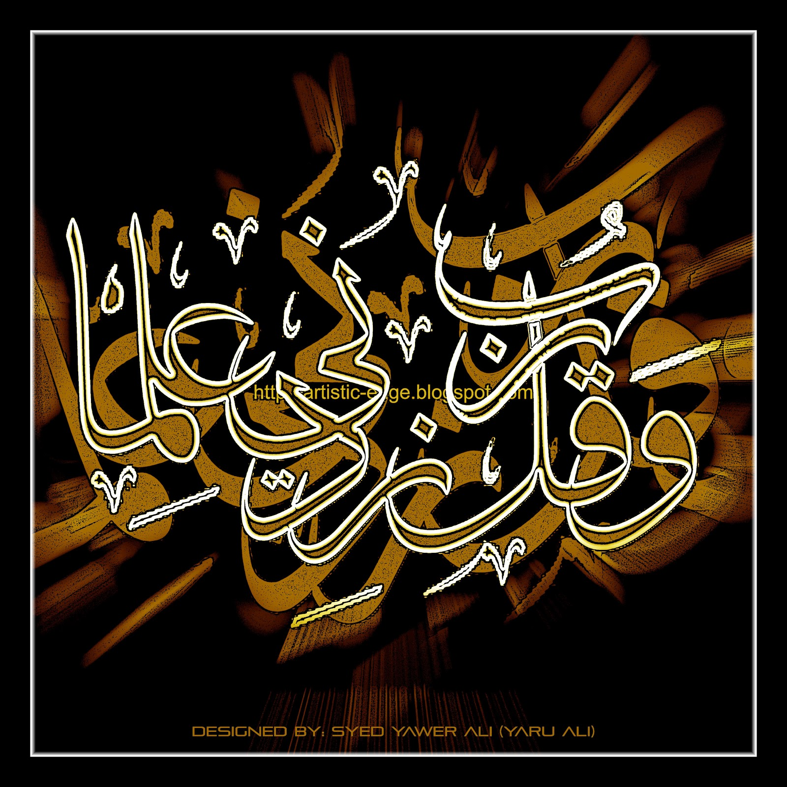 Wallpaper Qurani Ayat Wallpapers: calligraphy ayat