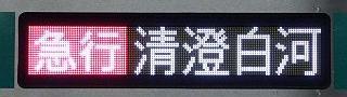 東京メトロ半蔵門線 田園都市線 急行 清澄白河行き4 5000系