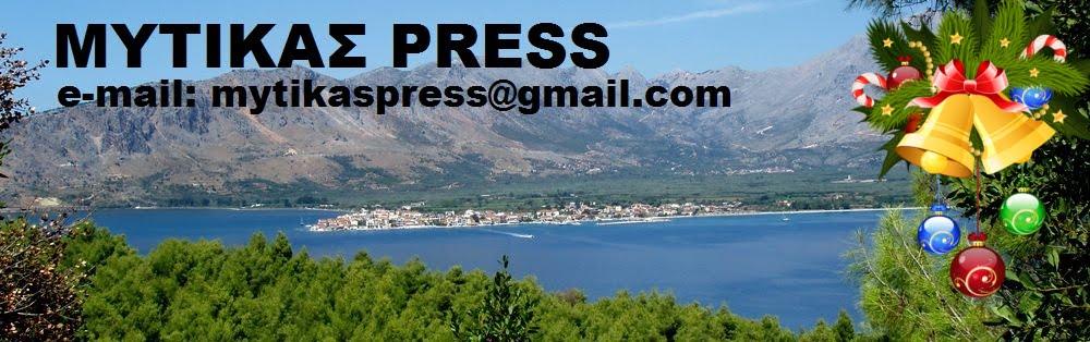 ΜΥΤΙΚΑΣ PRESS