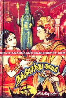 விக்கிரமன் -நந்திபுரத்து நாயகி நாவலை டவுன்லோட் செய்ய Nanthipurathu-nayagi+copy