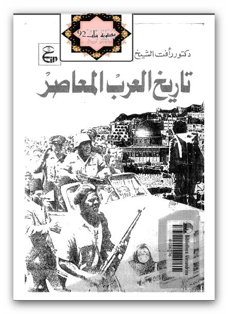 تحميل كتاب تاريخ العرب المعاصر.pdf لـِ: رأفت الشيخ