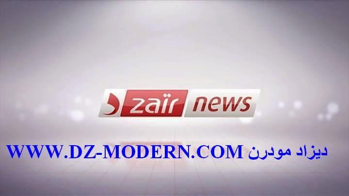 ... دزاير نيوز على النايل سات frequence dzair news tv