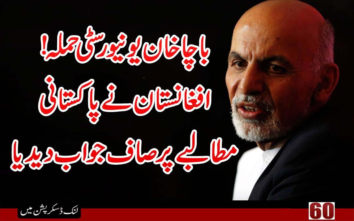 باچا خان یونیورسٹی حملہ ! افغانستان نے پاکستانی مطالبے پر صاف جواب دیدیا - 60 News