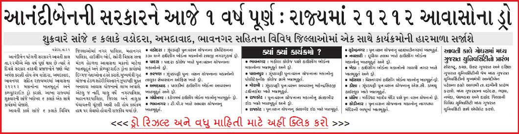 Mukhya Mantri Gruh Yojana Draw   gujarathousingboard.org