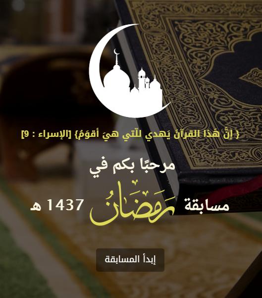 مسابقة مؤسسة الدرر السنية فى رمضان 1437