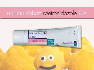 ยาทารักษาสิว robaz gel (metronidazole 0.75%)
