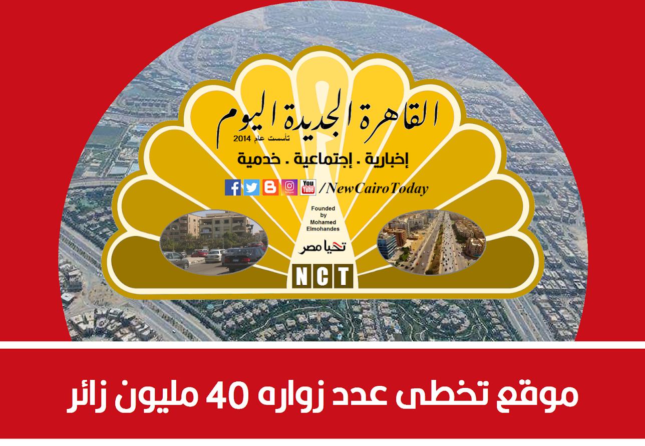القاهرة الجديدة اليوم