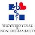 Ρυθμίσεις για τη διασφάλιση της πρόσβασης των ανασφάλιστων στο Δημόσιο Σύστημα Υγείας