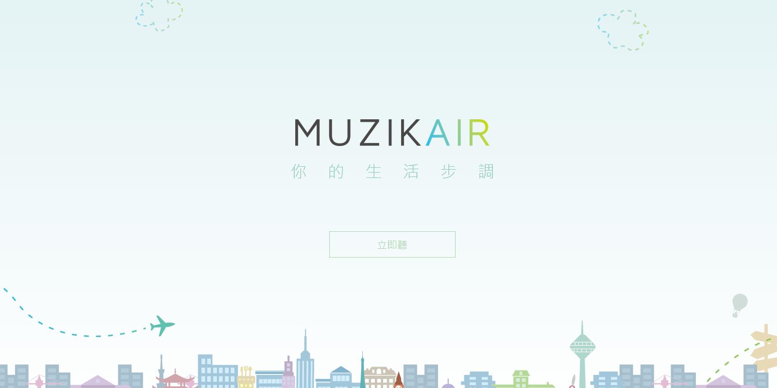 古典音樂現代感受! MUZIK Air免費古典音樂台新上線