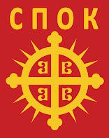 Сајт Светолазаревског Православног Омладинског Кампа