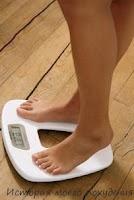 Оптимальный вес