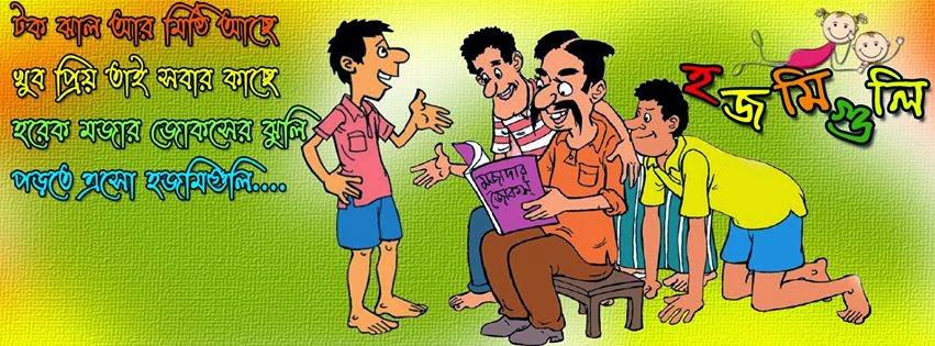 Bengali Jokes | HOJMIGOOLI