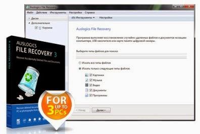 Auslogics File Recovery 4.5.1.0
