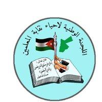اللجنة الوطنية لإحياء نقابة المعلمين في الاردن