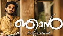 Njan 2014 Malayalam Movie Watch Online