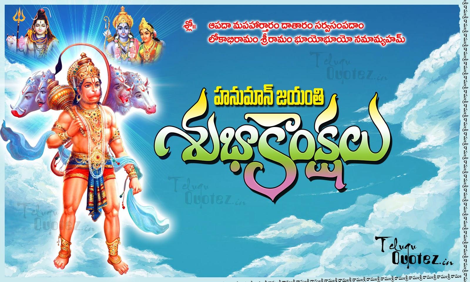 Hanuman Jayanthi Telugu Quotes : naveengfx