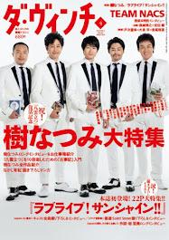 【new!】『ダ・ヴィンチ』4月号