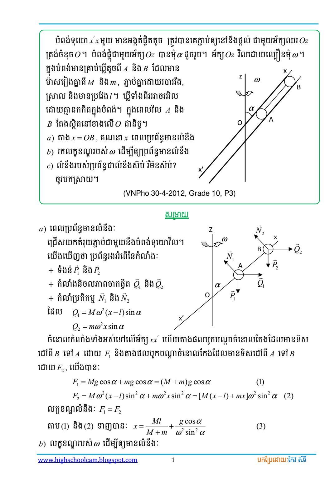 Physics free essays online