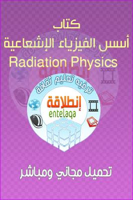 كتاب أسس الفيزياء الإشعاعية -  PDF  Radiation Physics