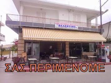 .ΟΒΕΛΙΣΤΗΡΙΟ ΒΑΛΕΝΤΙΝΟ