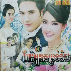 Besdong Domrong Tirs - part 26 End - [ 26 part(s) ]