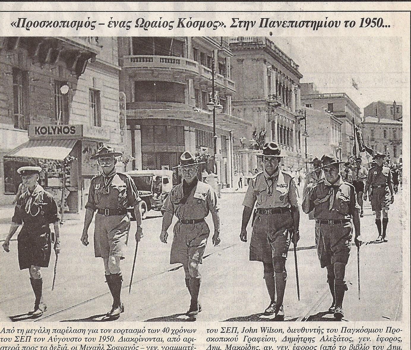 ΟΔΟΣ ΠΑΝΕΠΙΣΤΗΜΙΟΥ  1950