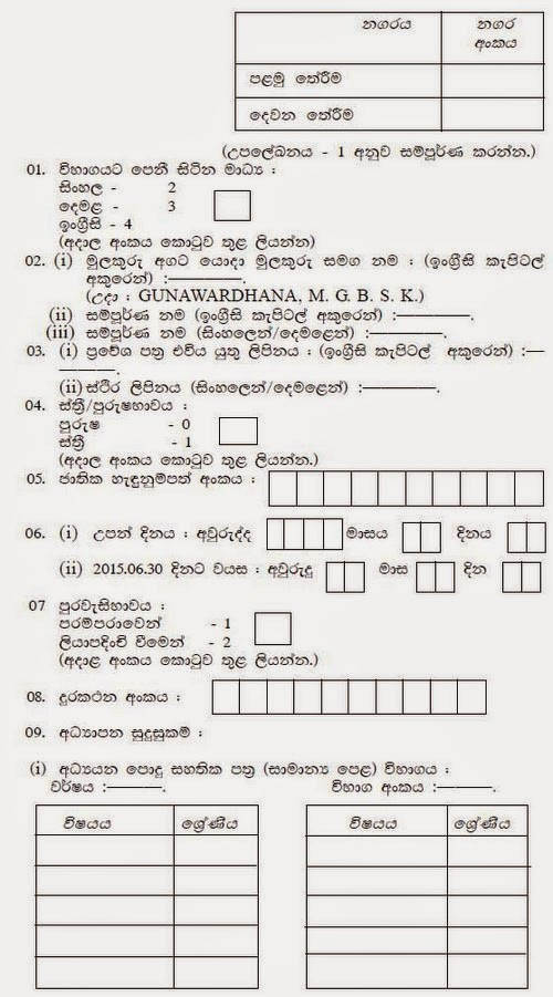 Car Price in Sri Lanka: Government Job Vacancies 2015 Forest Extension ...