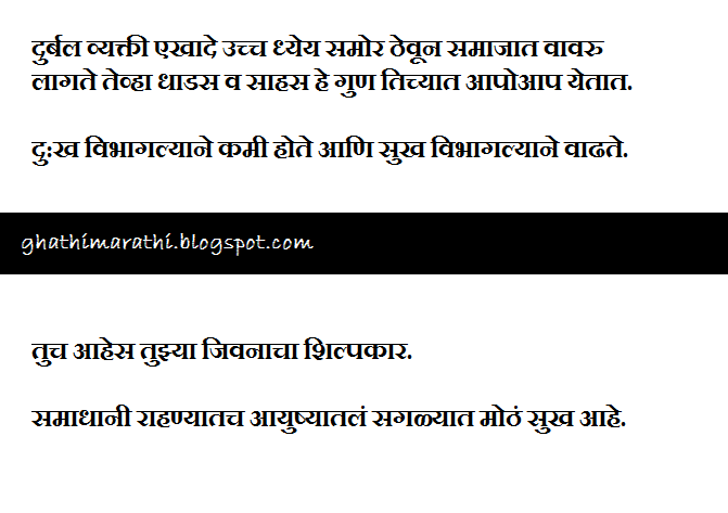marathi suvichar10