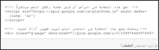 كيفية إنشاء صندوق المتابعين في جوجل بلس بشكله الجديد في مدونات بلوجر