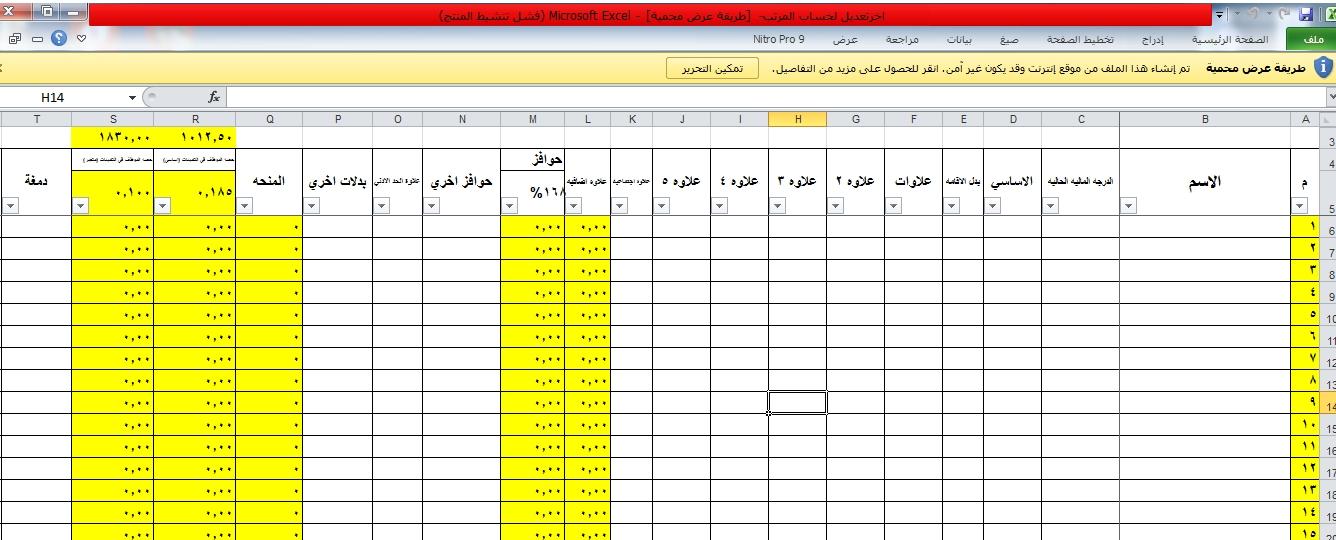 """برنامج اكسل لعمل كشف المرتبات للمدرسة """"احدث اصدار"""" - صفحة 29 Modars1-com-g2"""