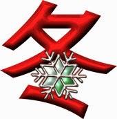 冬イラスト無料・雪の結晶付き文字イラスト