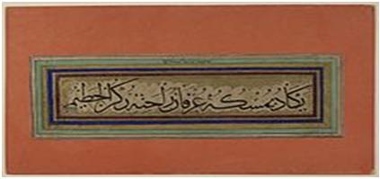 Kaligrafi style thuluth :