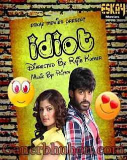 Idiot 2012 Bengali Movie Poster
