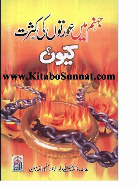 https://ia601503.us.archive.org/13/items/JahannamMeOrtonKiKasratQ/Jahannam-Me-Orton-Ki-Kasrat%20Q.pdf
