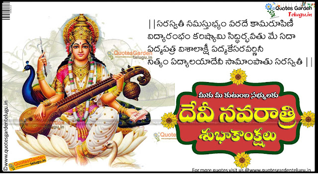 Essay on dasara festival in telugu